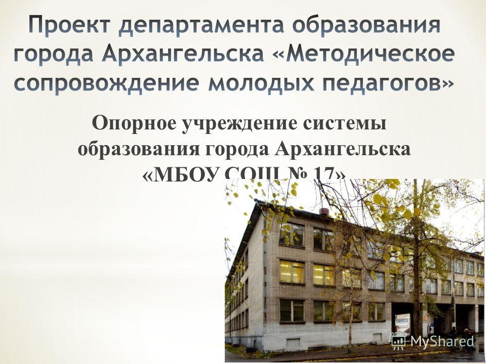 Опорное учреждение системы образования города Архангельска «МБОУ СОШ 17»