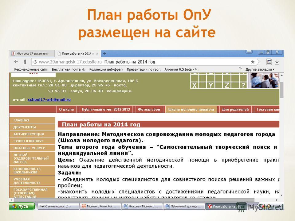 План работы ОпУ размещен на сайте