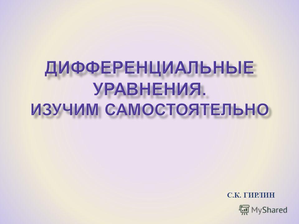 С. К. ГИРЛИН