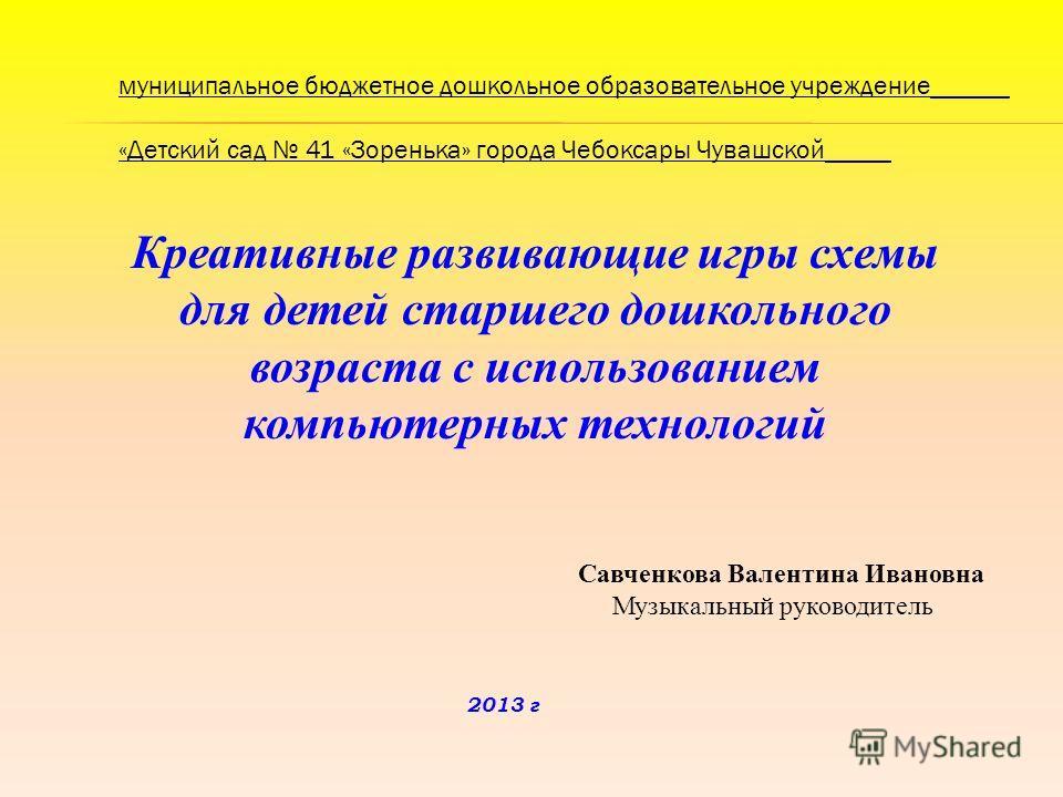 города Чебоксары