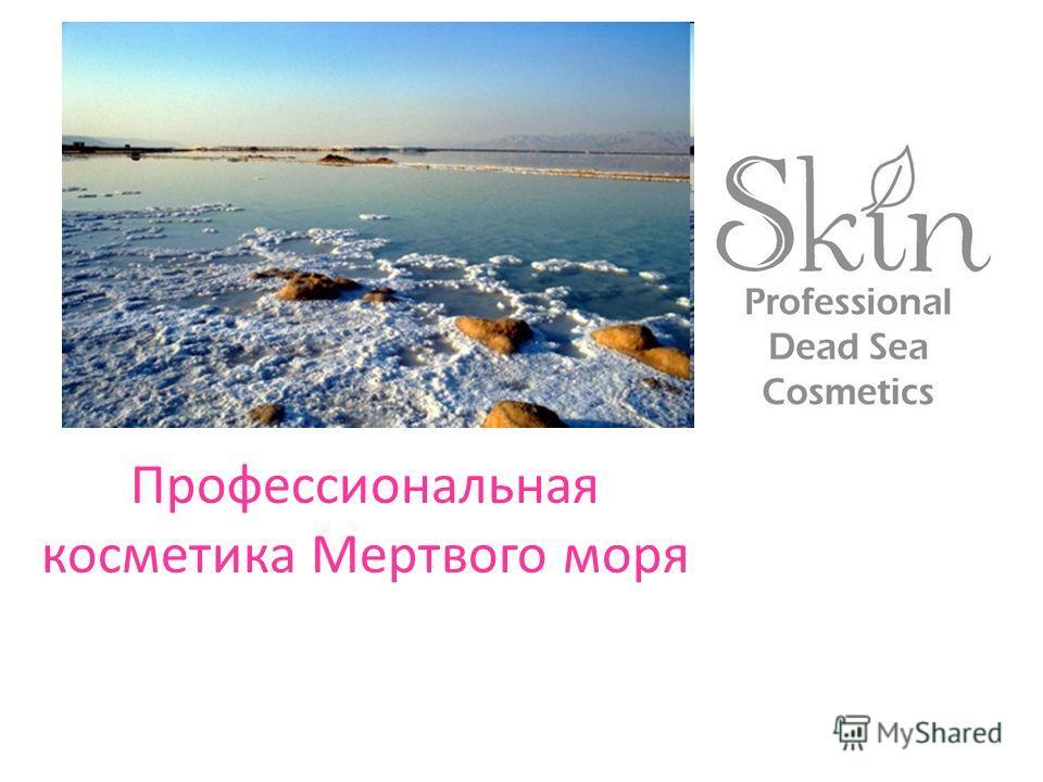 Профессиональная косметика Мертвого моря