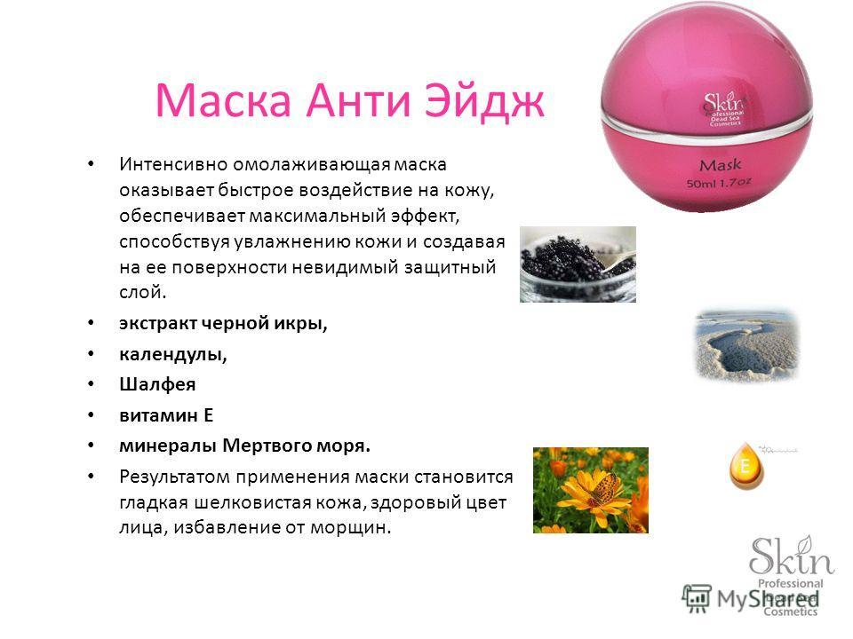 Маска Анти Эйдж Интенсивно омолаживающая маска оказывает быстрое воздействие на кожу, обеспечивает максимальный эффект, способствуя увлажнению кожи и создавая на ее поверхности невидимый защитный слой. экстракт черной икры, календулы, Шалфея витамин