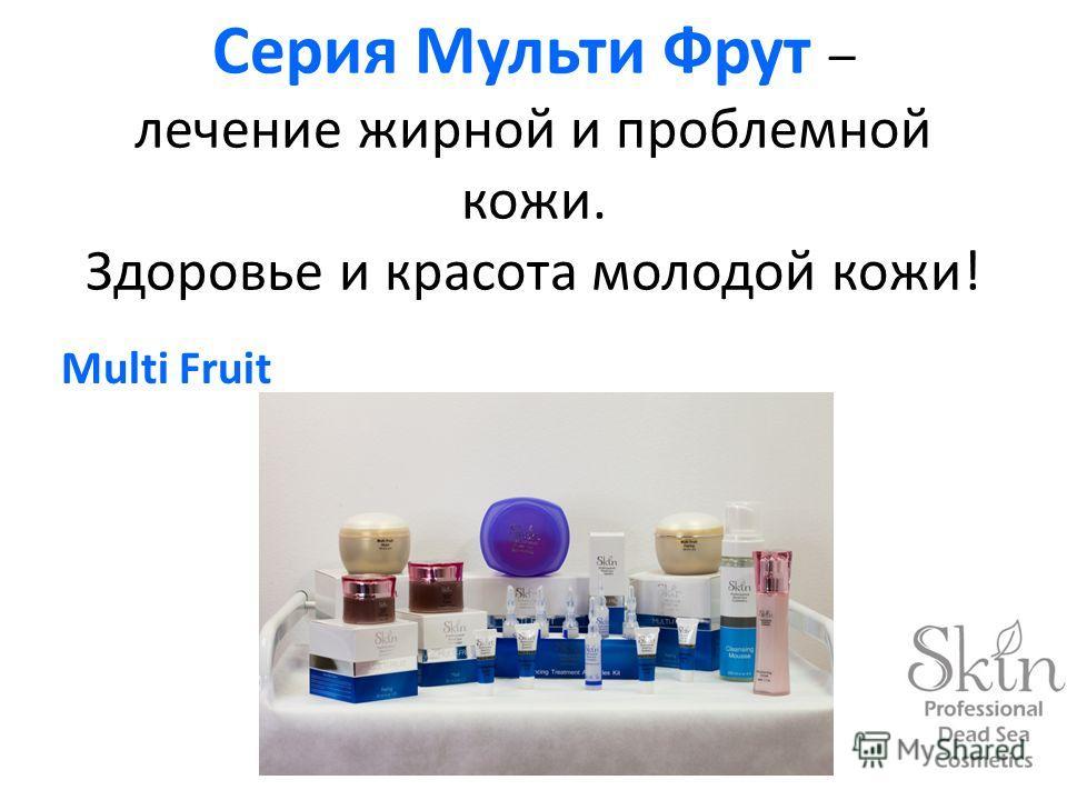 Серия Мульти Фрут – лечение жирной и проблемной кожи. Здоровье и красота молодой кожи! Multi Fruit