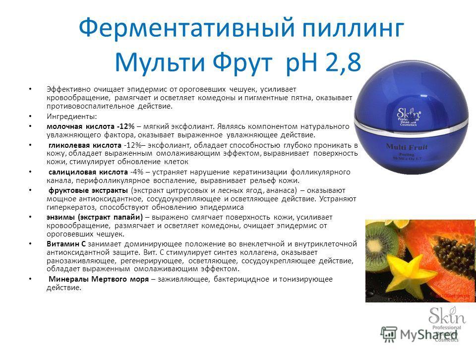 Ферментативный пиллинг Мульти Фрут pH 2,8 Эффективно очищает эпидермис от ороговевших чешуек, усиливает кровообращение, рамягчает и осветляет комедоны и пигментные пятна, оказывает противовоспалительное действие. Ингредиенты: молочная кислота -12% –