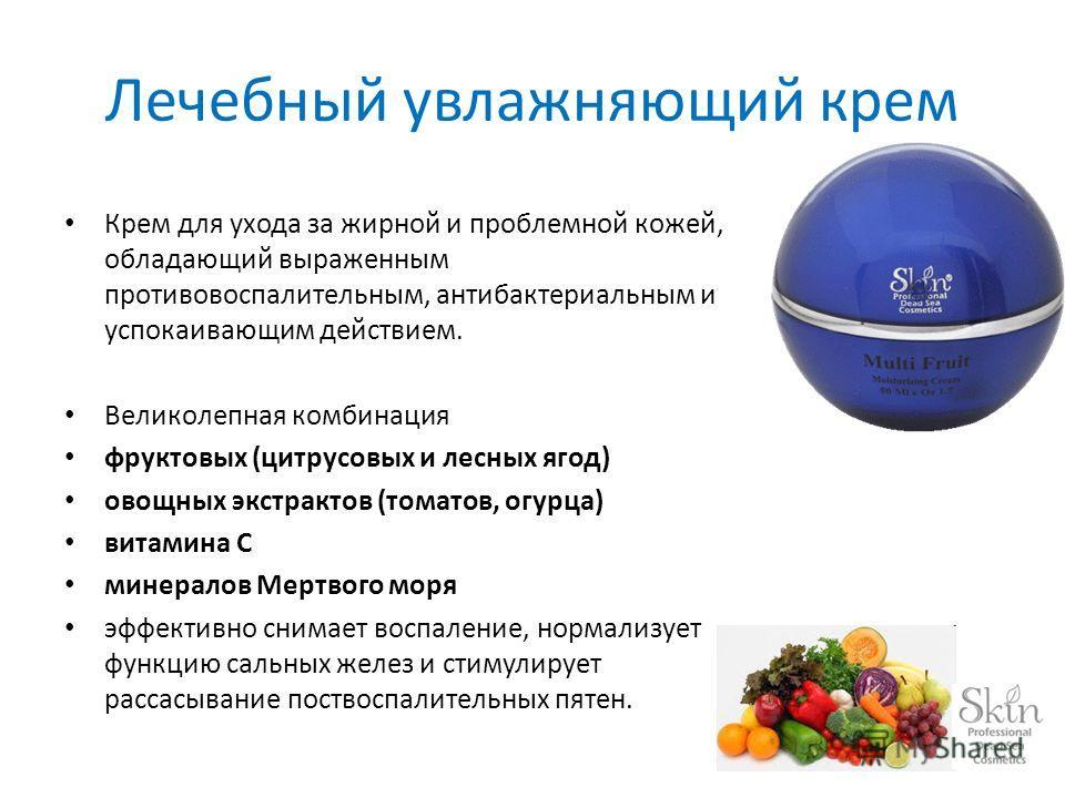Лечебный увлажняющий крем Крем для ухода за жирной и проблемной кожей, обладающий выраженным противовоспалительным, антибактериальным и успокаивающим действием. Великолепная комбинация фруктовых (цитрусовых и лесных ягод) овощных экстрактов (томатов,