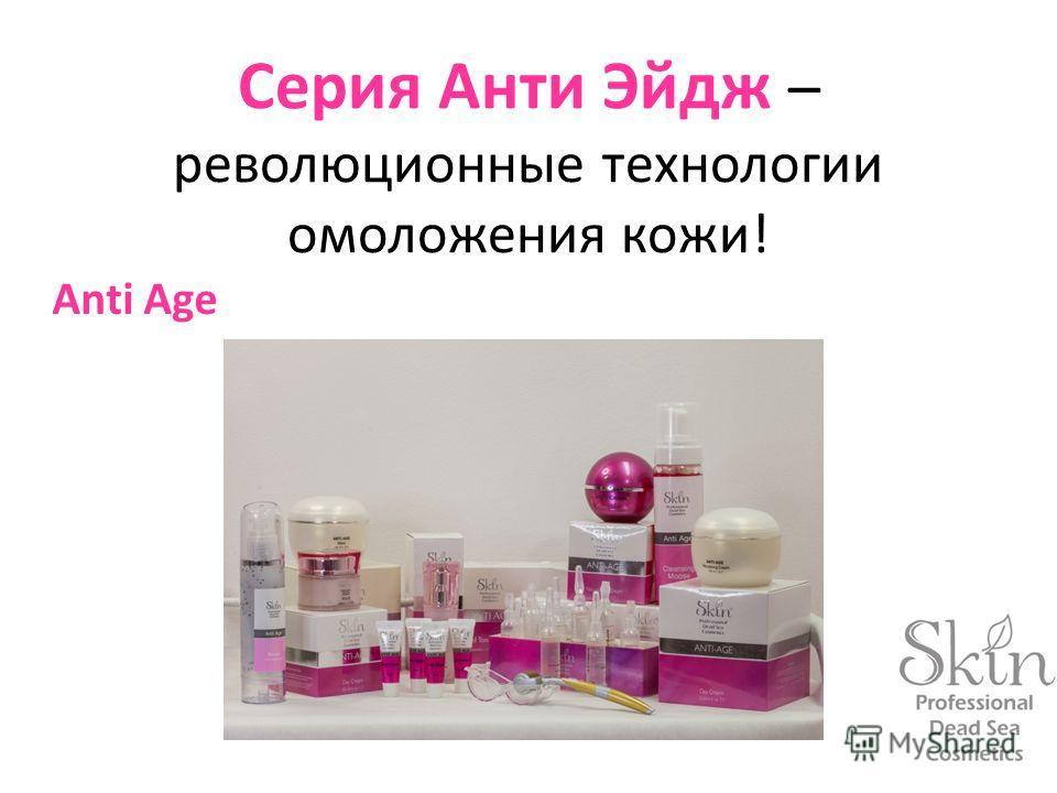 Серия Анти Эйдж – революционные технологии омоложения кожи! Anti Age