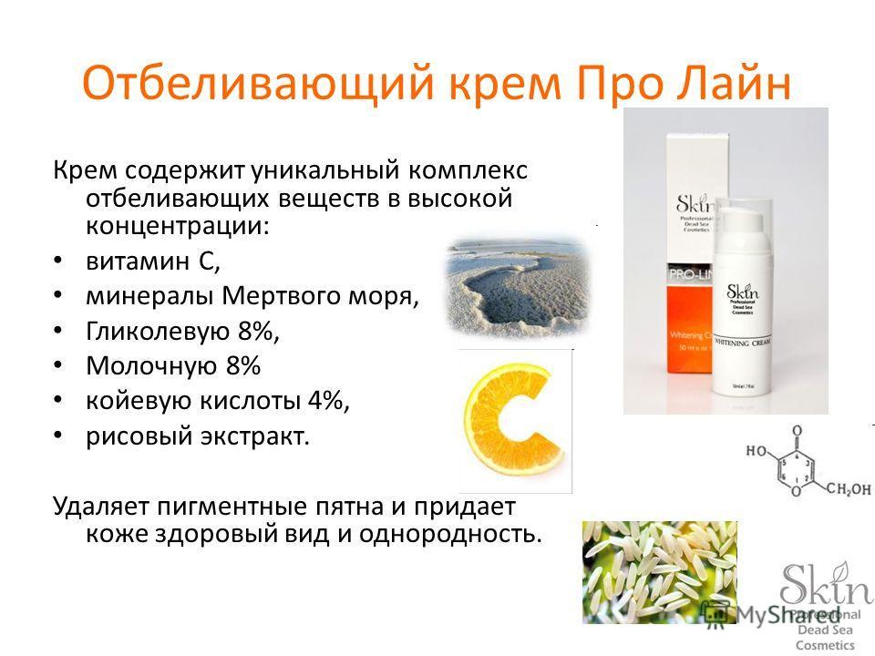 Отбеливающий крем Про Лайн Крем содержит уникальный комплекс отбеливающих веществ в высокой концентрации: витамин С, минералы Мертвого моря, Гликолевую 8%, Молочную 8% койевую кислоты 4%, рисовый экстракт. Удаляет пигментные пятна и придает коже здор