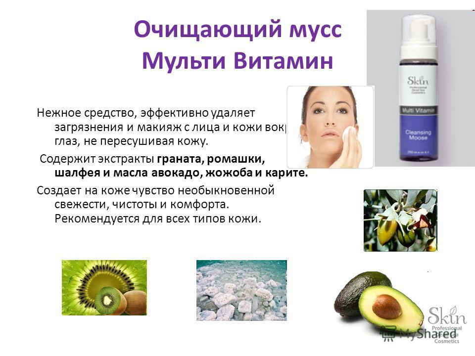 Очищающий мусс Мульти Витамин Нежное средство, эффективно удаляет загрязнения и макияж с лица и кожи вокруг глаз, не пересушивая кожу. Содержит экстракты граната, ромашки, шалфея и масла авокадо, жожоба и карите. Создает на коже чувство необыкновенно