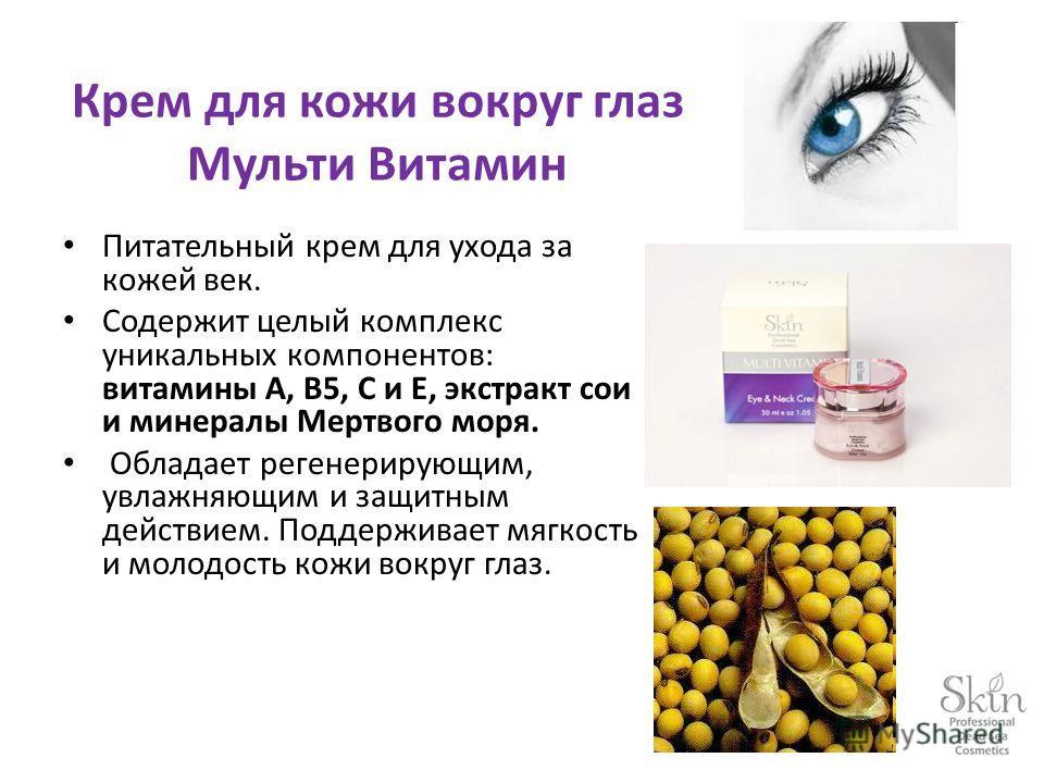 Крем для кожи вокруг глаз Мульти Витамин Питательный крем для ухода за кожей век. Содержит целый комплекс уникальных компонентов: витамины А, В5, С и Е, экстракт сои и минералы Мертвого моря. Обладает регенерирующим, увлажняющим и защитным действием.