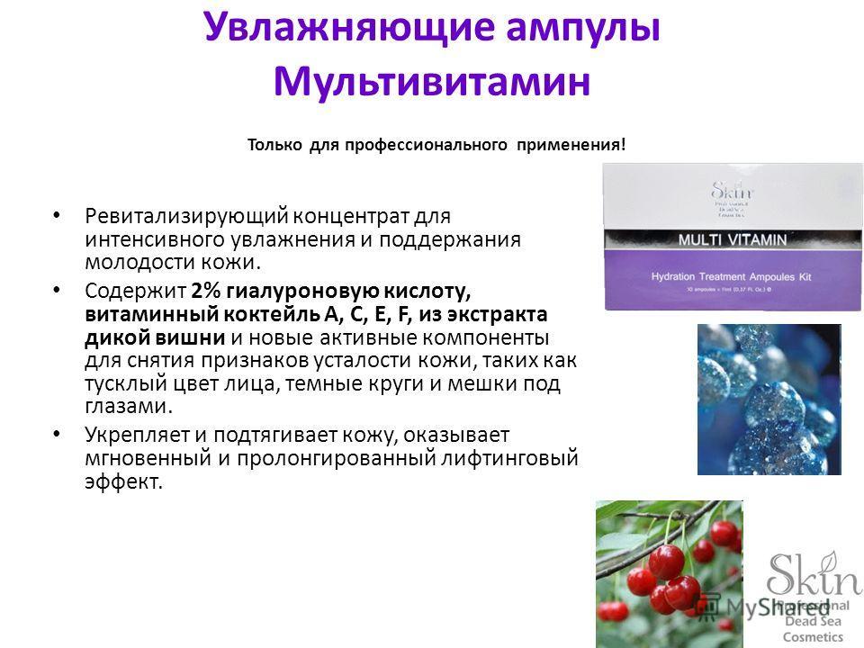 Увлажняющие ампулы Мультивитамин Только для профессионального применения! Ревитализирующий концентрат для интенсивного увлажнения и поддержания молодости кожи. Содержит 2% гиалуроновую кислоту, витаминный коктейль А, С, Е, F, из экстракта дикой вишни