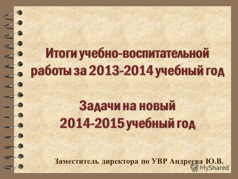 Заместитель директора по УВР Андреева Ю.В.