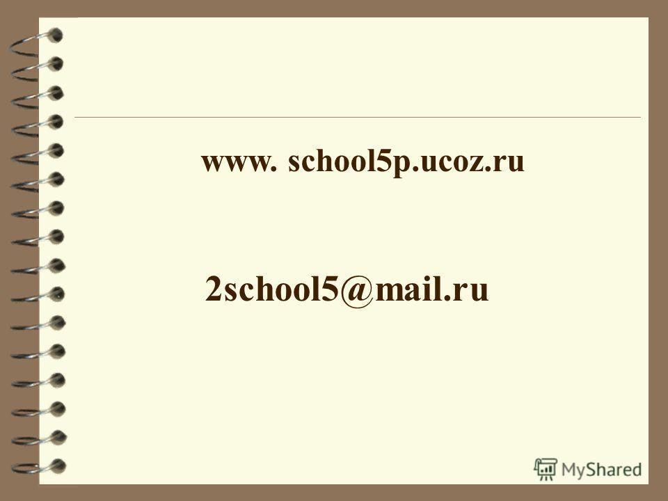 www. school5p.ucoz.ru 2school5@mail.ru