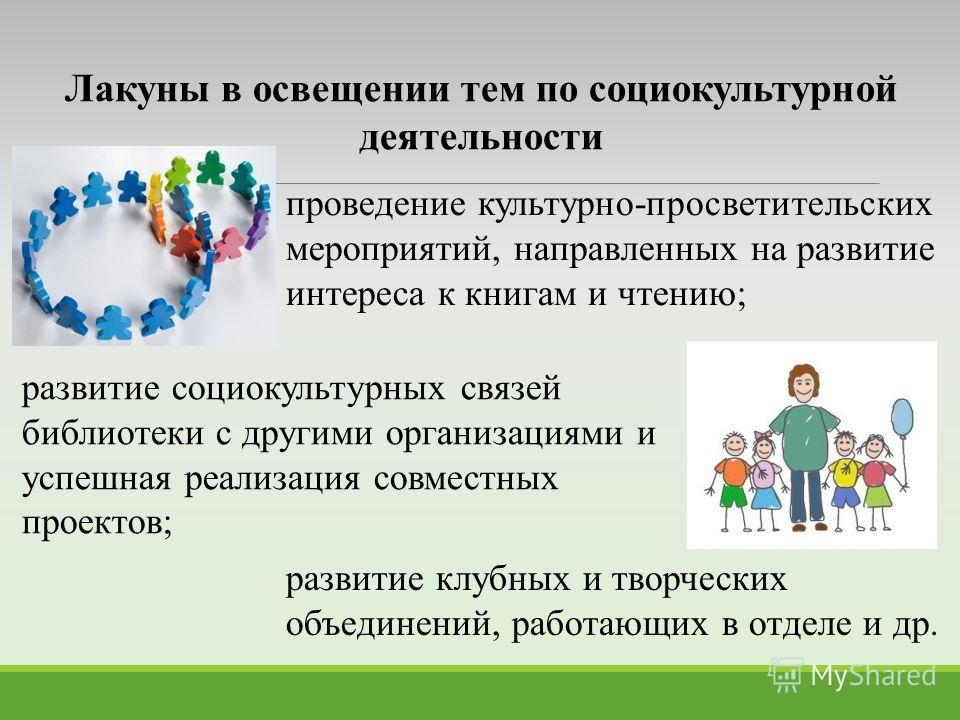 проведение культурно-просветительских мероприятий, направленных на развитие интереса к книгам и чтению; развитие социокультурных связей библиотеки с другими организациями и успешная реализация совместных проектов; развитие клубных и творческих объеди