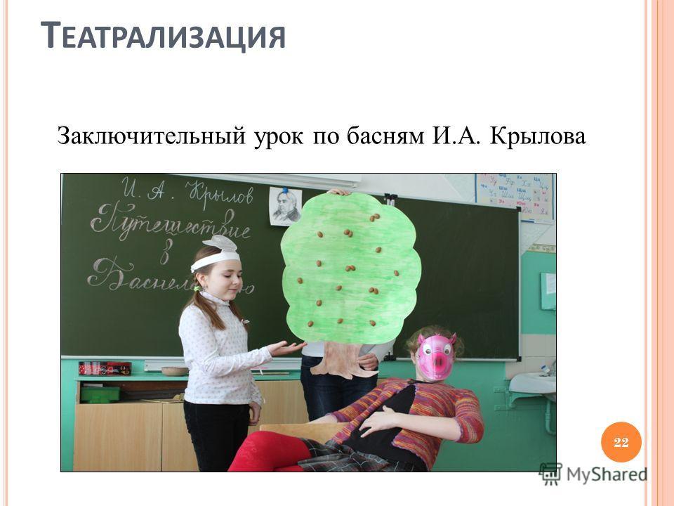 Т ЕАТРАЛИЗАЦИЯ 22 Заключительный урок по басням И.А. Крылова