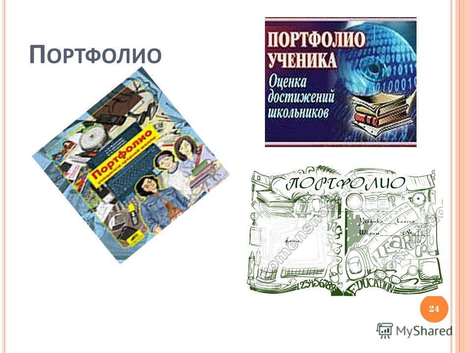 П ОРТФОЛИО 24