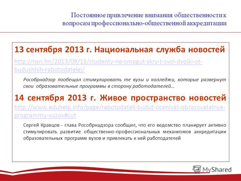 13 сентября 2013 г. Национальная служба новостей http://nsn.fm/2013/09/13/studenty-ne-smogut-skry-t-svoi-dvojki-ot- budushhih-rabotodatelej/ Рособрнадзор пообещал стимулировать те вузы и колледжи, которые развернут свои образовательные программы в ст