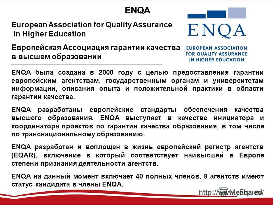 ENQA European Association for Quality Assurance in Higher Education Европейская Ассоциация гарантии качества в высшем образовании ENQA была создана в 2000 году с целью предоставления гарантии европейским агентствам, государственным органам и универси