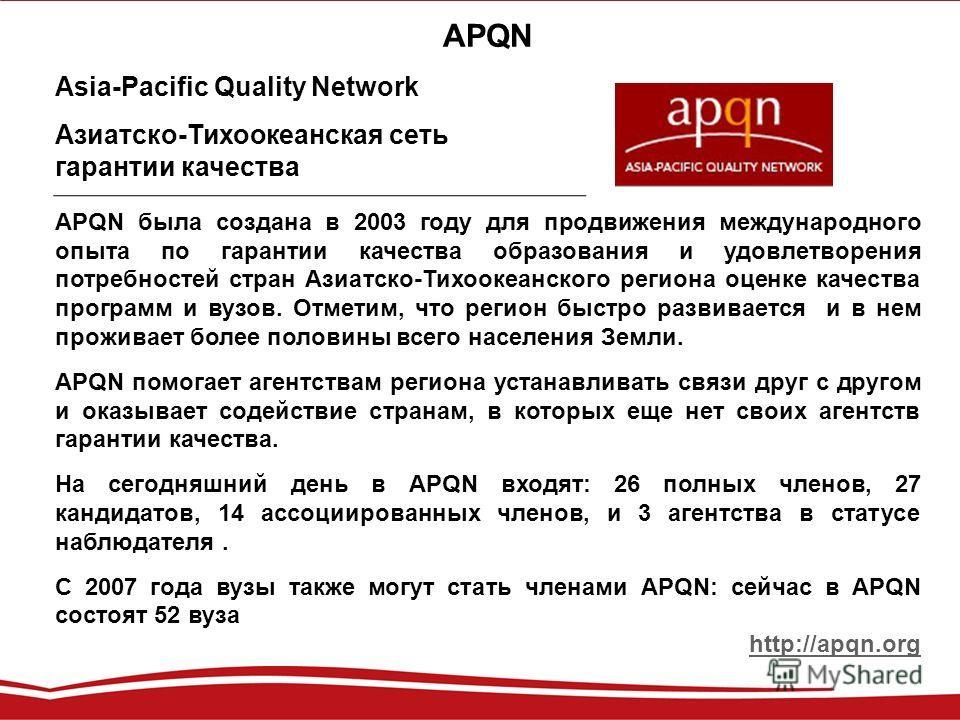APQN Asia-Pacific Quality Network Азиатско-Тихоокеанская сеть гарантии качества APQN была создана в 2003 году для продвижения международного опыта по гарантии качества образования и удовлетворения потребностей стран Азиатско-Тихоокеанского региона оц