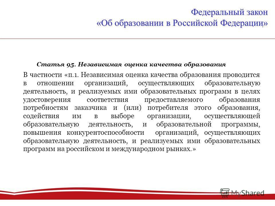 Федеральный закон Федеральный закон «Об образовании в Российской Федерации» Отдел методологии Проектный офис. Статья 95. Независимая оценка качества образования В частности «п.1. Независимая оценка качества образования проводится в отношении организа