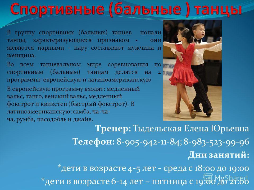 В группу спортивных (бальных) танцев попали танцы, характеризующиеся признаком - они являются парными - пару составляют мужчина и женщина. Во всем танцевальном мире соревнования по спортивным (бальным) танцам делятся на 2 программы: европейскую и лат