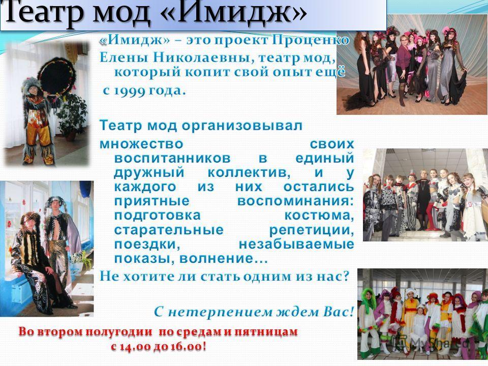 Театр мод «Имидж Театр мод «Имидж» Во втором полугодии по средам и пятницам с 14.00 до 16.00!