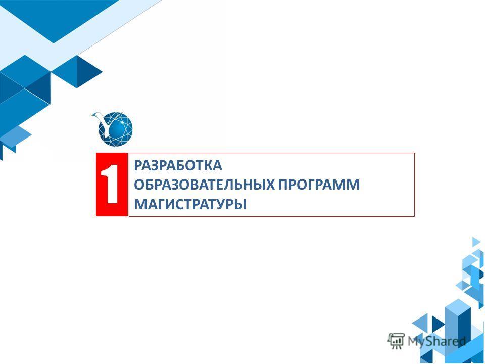 ОСНОВНЫЕ ЗАДАЧИ РАЗВИТИЯ СВФУ В 2014/2015 УЧЕБНОМ ГОДУ РАЗРАБОТКА ОБРАЗОВАТЕЛЬНЫХ ПРОГРАММ МАГИСТРАТУРЫ 1