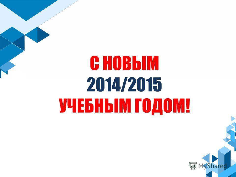 С НОВЫМ 2014/2015 УЧЕБНЫМ ГОДОМ!