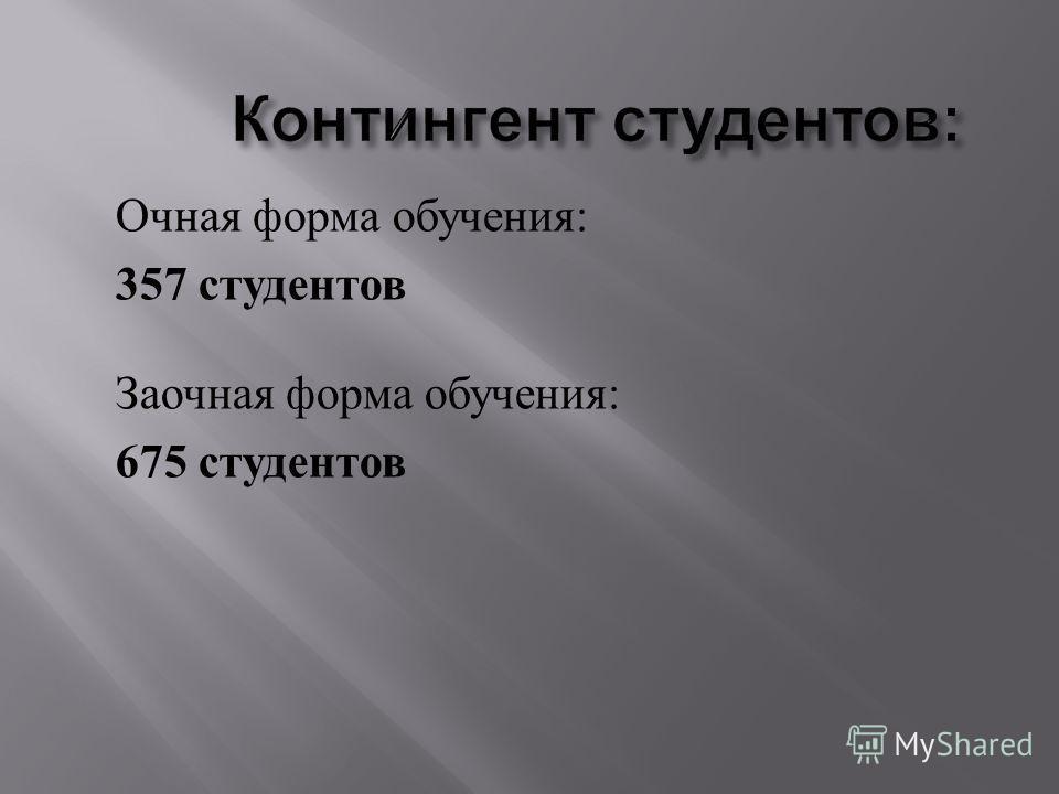 Очная форма обучения : 357 студентов Заочная форма обучения : 675 студентов
