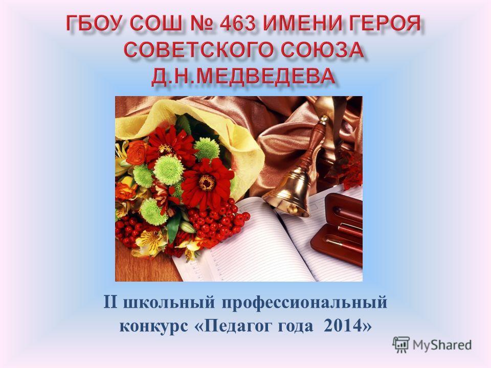 II школьный профессиональный конкурс « Педагог года 2014»