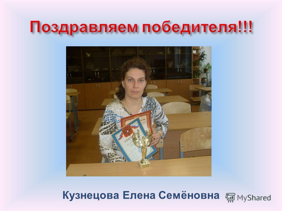 Кузнецова Елена Семёновна