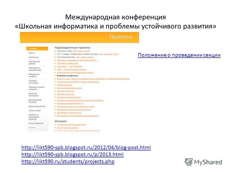 Международная конференция «Школьная информатика и проблемы устойчивого развития» http://likt590-spb.blogspot.ru/2012/04/blog-post.html http://likt590-spb.blogspot.ru/p/2013. html http://likt590.ru/students/projects.php Положение о проведении секции