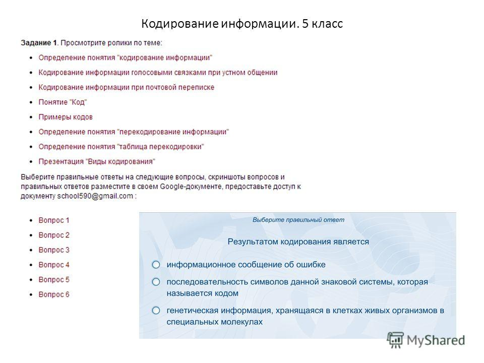 Кодирование информации. 5 класс