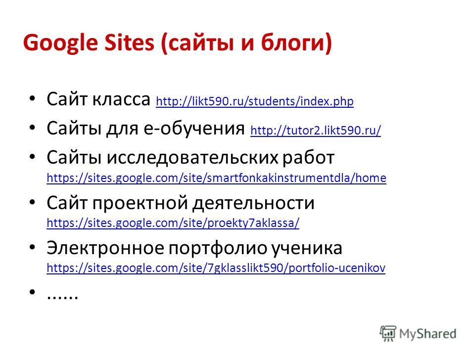 Google Sites (сайты и блоги) Сайт класса http://likt590.ru/students/index.php http://likt590.ru/students/index.php Сайты для е-обучения http://tutor2.likt590.ru/ http://tutor2.likt590.ru/ Сайты исследовательских работ https://sites.google.com/site/sm