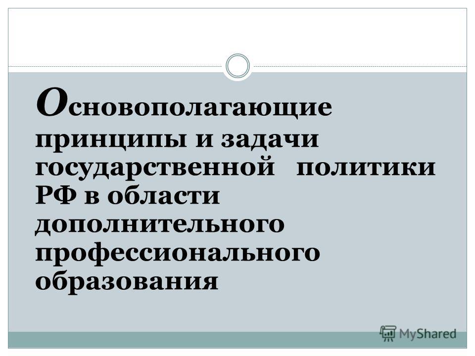 О сновополагающие принципы и задачи государственной политики РФ в области дополнительного профессионального образования