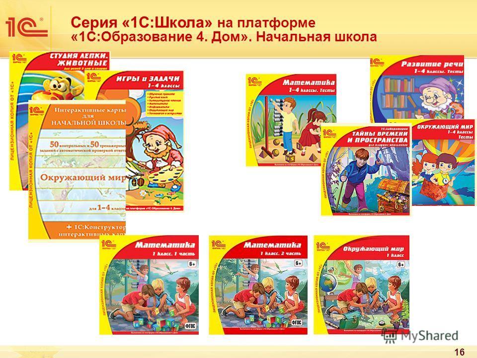 16 Серия «1С:Школа» на платформе «1С:Образование 4. Дом». Начальная школа