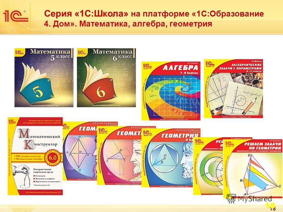 18 Серия «1С:Школа» на платформе «1С:Образование 4. Дом». Математика, алгебра, геометрия