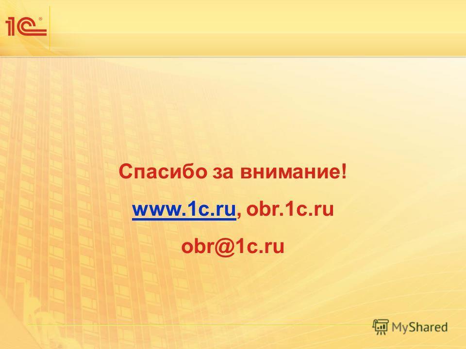 Спасибо за внимание! www.1c.ruwww.1c.ru, obr.1c.ru obr@1c.ru
