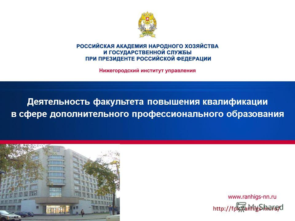 http://fpk.ranhigs-nn.ru/ Деятельность факультета повышения квалификации в сфере дополнительного профессионального образования