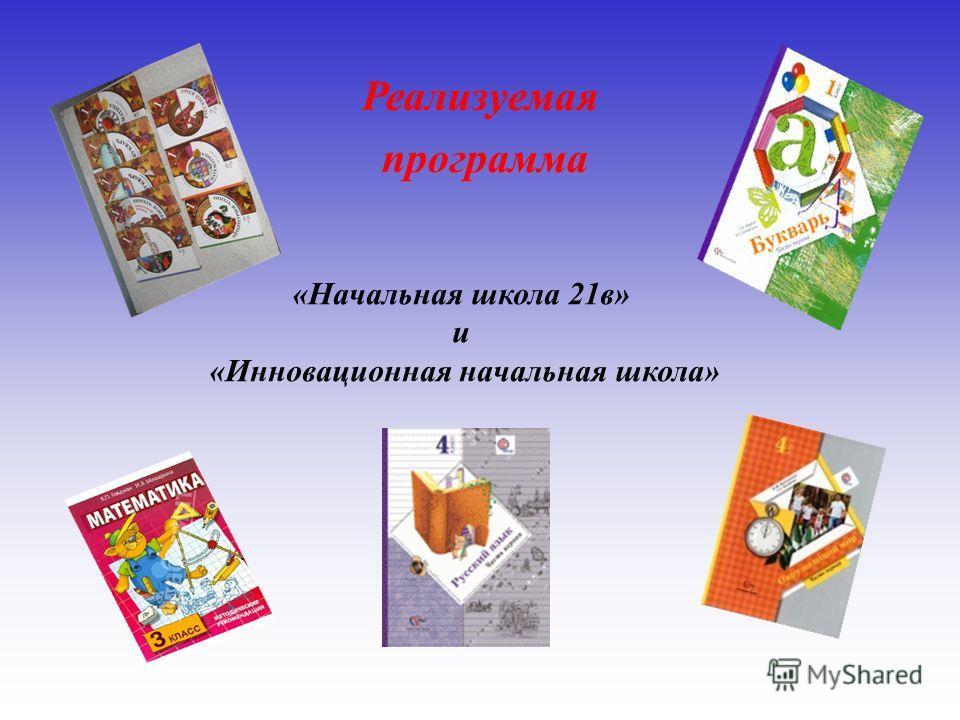 Реализуемая программа «Начальная школа 21 в» и «Инновационная начальная школа»