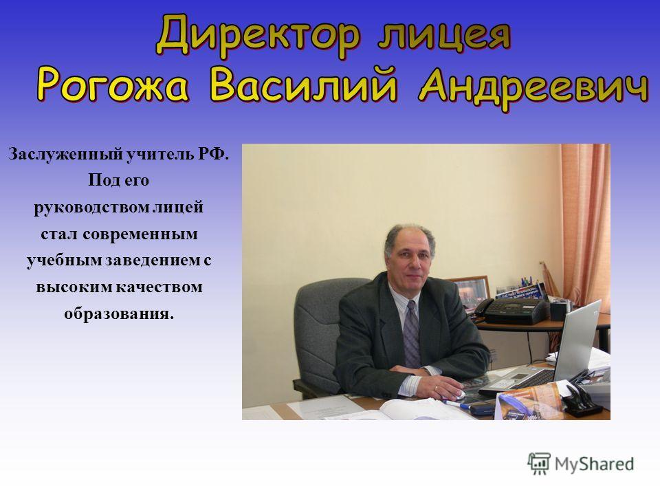 Заслуженный учитель РФ. Под его руководством лицей стал современным учебным заведением с высоким качеством образования.