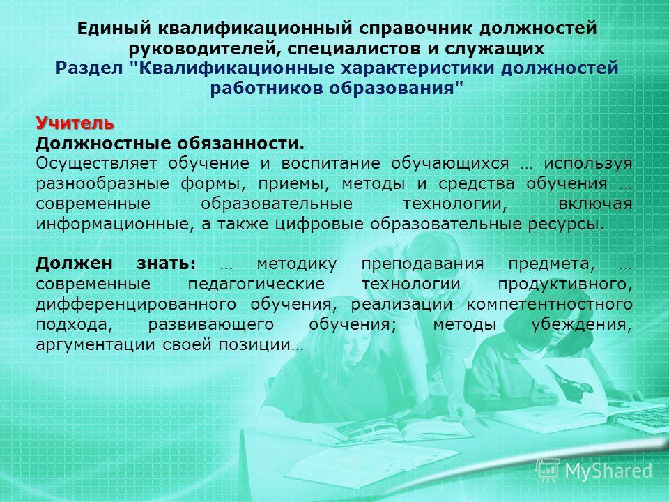 Единый квалификационный справочник должностей руководителей, специалистов и служащих Раздел