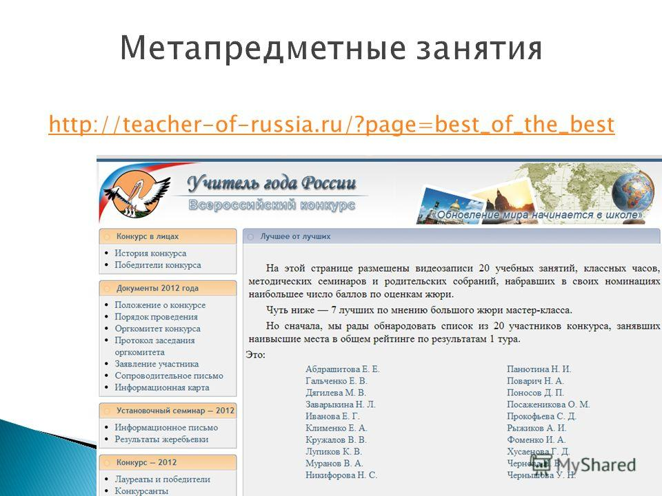 http://teacher-of-russia.ru/?page=best_of_the_best