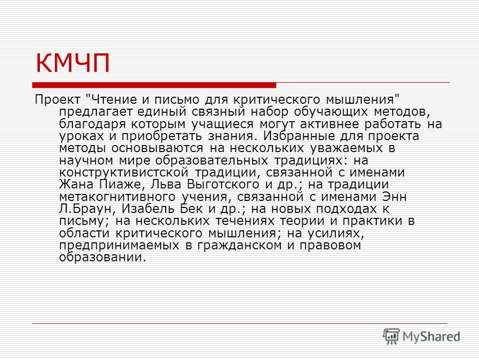 КМЧП Проект