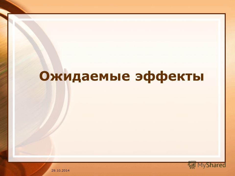 29.10.2014 Ожидаемые эффекты