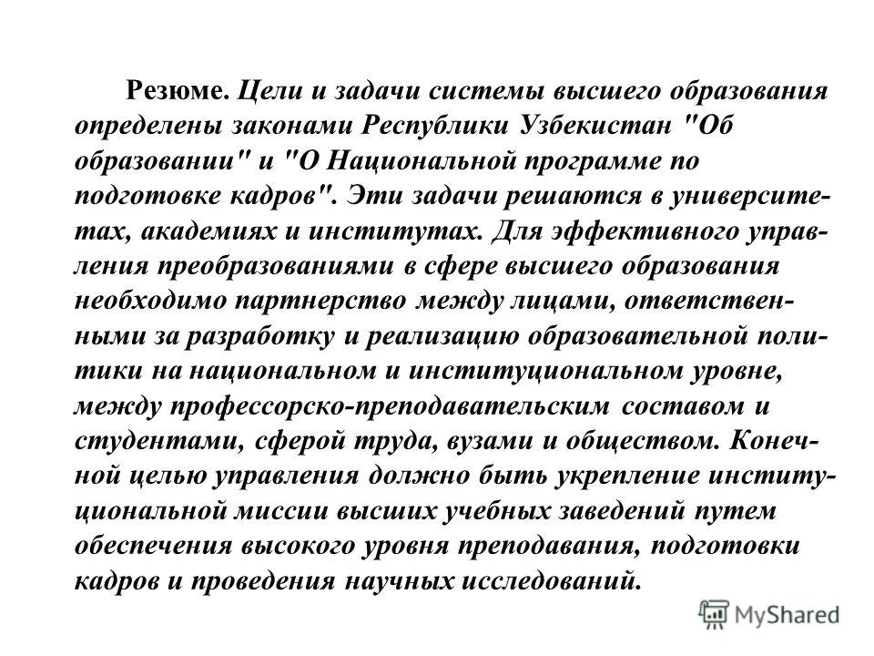 Резюме. Цели и задачи системы высшего образования определены законами Республики Узбекистан
