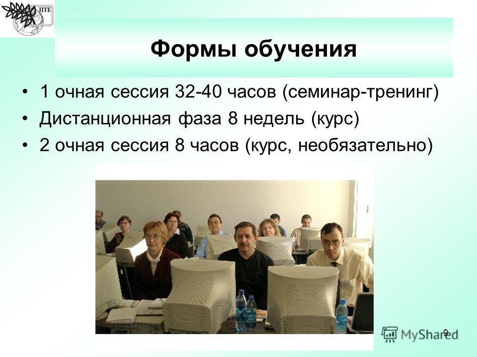 9 Формы обучения 1 очная сессия 32-40 часов (семинар-тренинг) Дистанционная фаза 8 недель (курс) 2 очная сессия 8 часов (курс, необязательно)