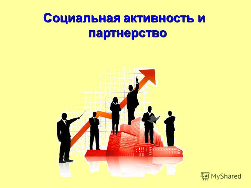Социальная активность и партнерство