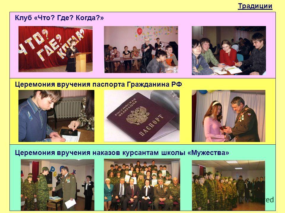 Клуб «Что? Где? Когда?» Традиции Церемония вручения паспорта Гражданина РФ Церемония вручения наказов курсантам школы «Мужества»