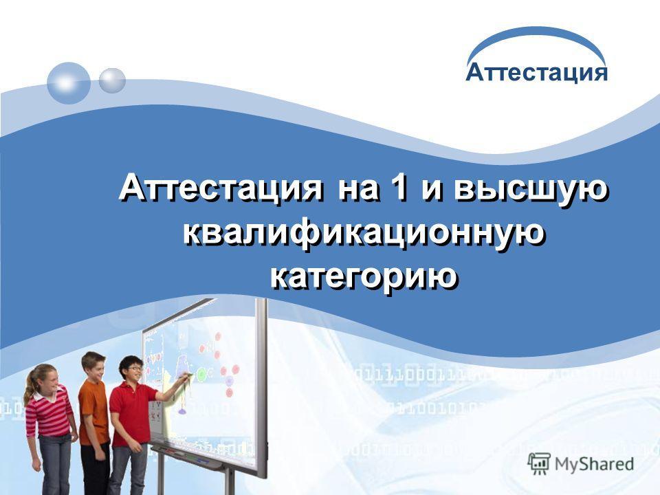 Аттестация Аттестация на 1 и высшую квалификационную категорию