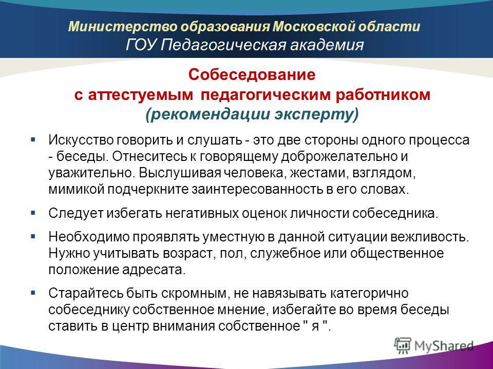Министерство образования Московской области ГОУ Педагогическая академия Искусство говорить и слушать - это две стороны одного процесса - беседы. Отнеситесь к говорящему доброжелательно и уважительно. Выслушивая человека, жестами, взглядом, мимикой по